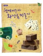 천연비누와 화장품 만들기 - 초보부터 전문가까지 (2015년 2판 5쇄)