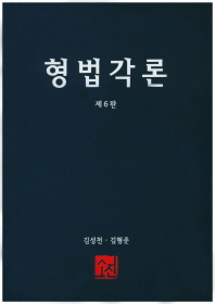 형법각론(6판)(양장본 HardCover)