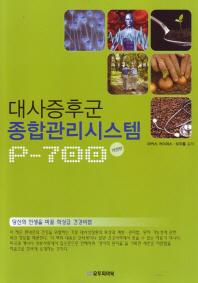 대사증후군 종합관리시스템 P-700(개정판)