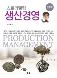 스토리텔링 생산경영(개정판)(양장본 HardCover)