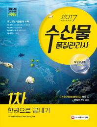 수산물품질관리사 1차 한권으로 끝내기(2017)(개정판)