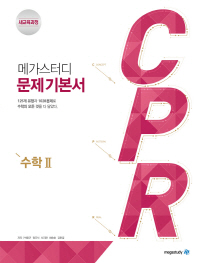 고등 수학2 문제기본서(2020)(메가스터디 CPR)