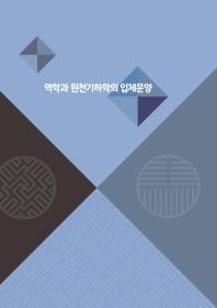 역학과 원천기하학의 입체문양(개정판 2판)