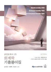 회계학 기출풀이집(공인회계사 1차)(2판)