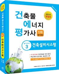 건축물에너지평가사 필기시리즈. 3: 건축설비시스템(2015)(개정판 2판)