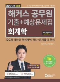 회계학 기출+예상문제집(2017)(해커스 공무원)