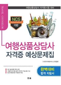여행상품상담사 자격인증 문제집(NCS기반)