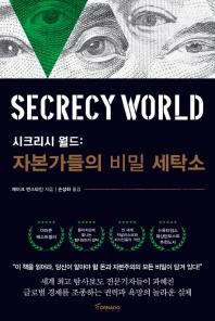 시크리시 월드: 자본가들의 비밀 세탁소