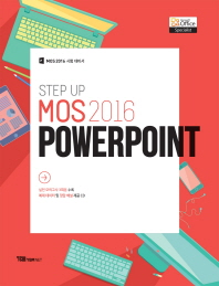 MOS 2016 PowerPoint(STEP UP)(CD1장포함)