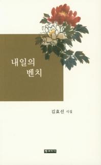내일의 벤치 김효선 시집