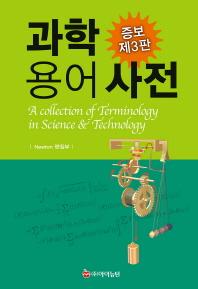 과학 용어 사전(증보판 3판)(양장본 HardCover)