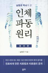 남창규 박사가 쓴 인체파동원리 (원리편)