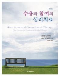 수용과 참여의 심리치료(2판)