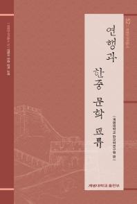 연행과 한중 문학 교류(계명한국학총서 52)(양장본 HardCover)