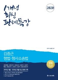 김중근 형법 형사소송법 1개년 최신 판례특강(2020)(ACL)