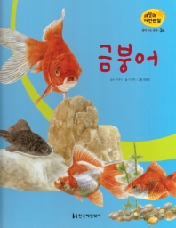 물에 사는 동물. 34: 금붕어(세밀화 자연관찰)