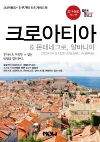 크로아티아&몬테네그로, 알바니아(2019~2020)
