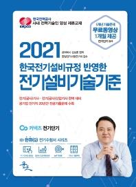 전기설비기술기준(2021)(한국전기설비규정 반영한)