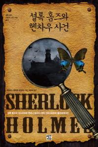 셜록 홈즈와 헨차우 사건(셜록 홈즈 미공개 사건 파일 1)