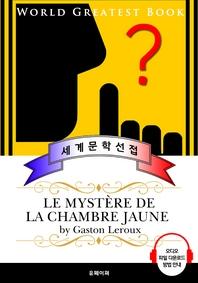 노란 방의 비밀 (Le mystere de la chambre jaune) - 고품격 시청각 프랑스어판