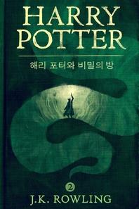 해리 포터와 비밀의 방: Harry Potter and the Chamber of Secrets
