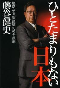 ひとたまりもない日本 根據なき「樂觀論」への全反論