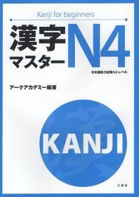 [해외]漢字マスタ-N4 日本語能力試驗N4レベル