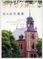 京の近代建築