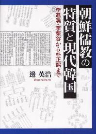 朝鮮儒敎の特質と現代韓國