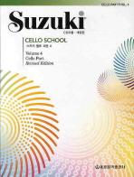 스즈키 첼로 교본. 4(개정판)(CD1장포함)