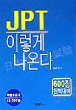 JPT 이렇게 나온다(600점)