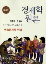 경제학원론: 연습문제와 해답