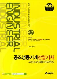 공조냉동기계산업기사(과년도문제풀이 9개년)(2012)