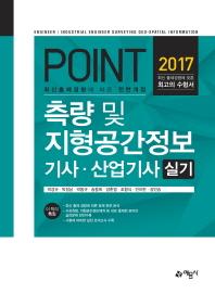 측량 및 지형공간정보기사 산업기사 실기(2017)(Point)(개정판 15판)