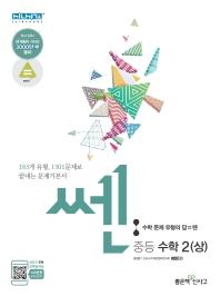 중학 수학2(상)(2019)(쎈)