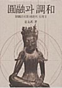 원융과 조화(한국 고대 조각사의 원리 1)  ((구40000원 ,표지 흠집 ,첫장 서명 ,뒷표지 찢김(테이핑) 있슴.))