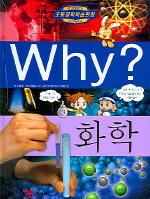 Why 화학(초등과학학습만화 15)(양장본 HardCover)