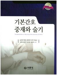 기본간호 중재와 술기(CD2장포함)