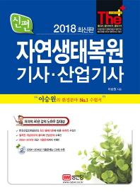 자연생태복원기사 산업기사(2018)(신편)(CD1장포함)