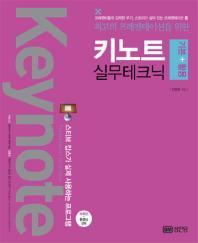 키노트 실무테크닉(기본 활용)(최고의 프레젠테이션을 위한)(CD1장포함)