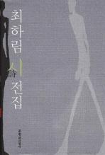 최하림 시 전집