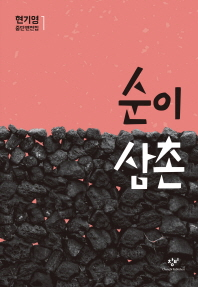 순이 삼촌(현기영 중단편전집 1)