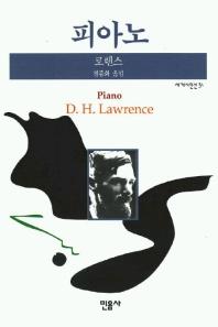 피아노(세계시인선 34)