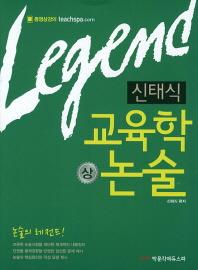 신태식 교육학 논술(상)(2014)(Legend)