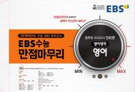 고등 영어영역 영어 봉투형 모의고사(5회분)(봉투)(8절)(2018)(EBS 수능 만점마무리)