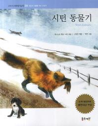 시턴 동물기(교과서 세계명작문학 39)