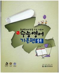 수능영어 기본편(블루)(2015)(엑시트)