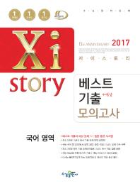 고등 국어영역 베스트기출 모의고사(2017)(자이스토리)