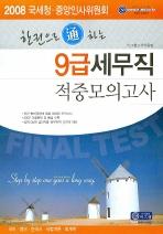 세무직 적중모의고사(9급)(2008)(8절)(2판)