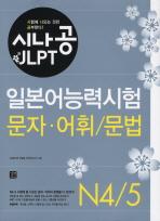 일본어능력시험 N4 5(문자 어휘 문법)(시나공 JLPT)(별책부록1권포함)